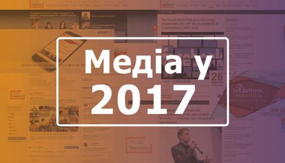 2017-й — надзвичайний рік для медіа. Враження редакції MediaSapiens