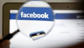 У Facebook з'явився розділ з переліком акаунтів російських тролів