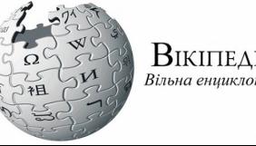 Українська «Вікіпедія» посіла 19 місце в світі за відвідуваністю