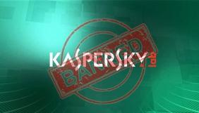 Держструктури Литви відмовилися від програм Kaspersky Lab