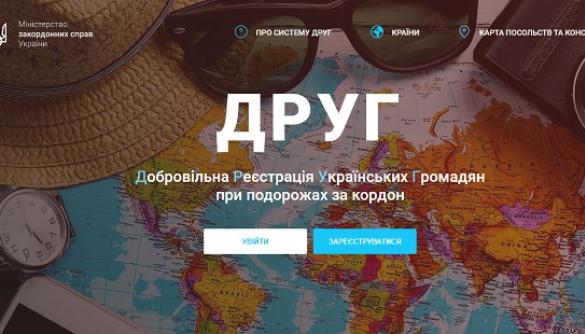 МЗС запустило додаток для мандрівників «Друг»