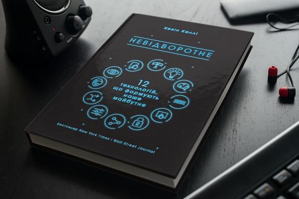 В Україні видали книжку співзасновника Wired про технології майбутнього