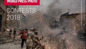 World Press Photo оголосив фіналістів фотоконкурсу 2018 року