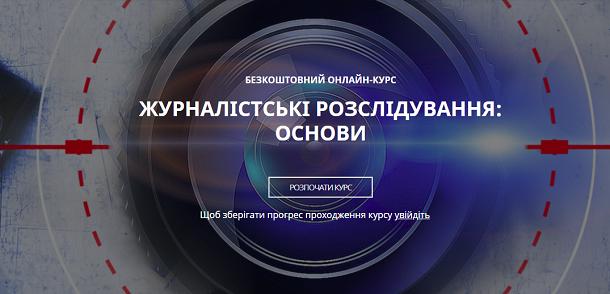 Онлайн-курс «Журналістські розслідування: основи»