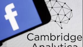 Італійська прокуратура почала розслідування щодо Cambridge Analytica