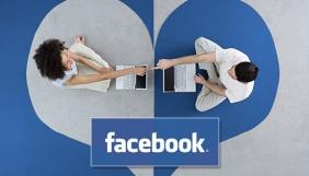 Facebook запустить сервіс для знайомств