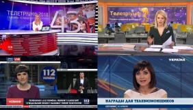 Премія «Святих телевізійних». Як новини приватизували «Телетріумф»
