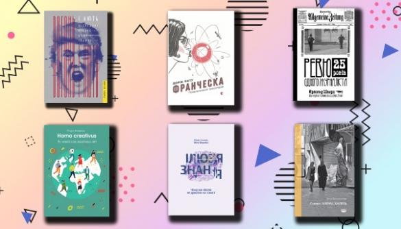 Новинки «Книжкового Арсеналу», які розширять ваш світогляд