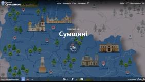 Google Україна створила сайт про подорожі Сумщиною