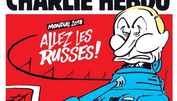 Charlie Hebdo випустив карикатуру про Чемпіонат світу з футболу та Путіна