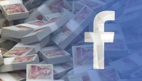 Британія оштрафує Facebook на $660 тисяч за витік даних юзерів Cambridge Analytica