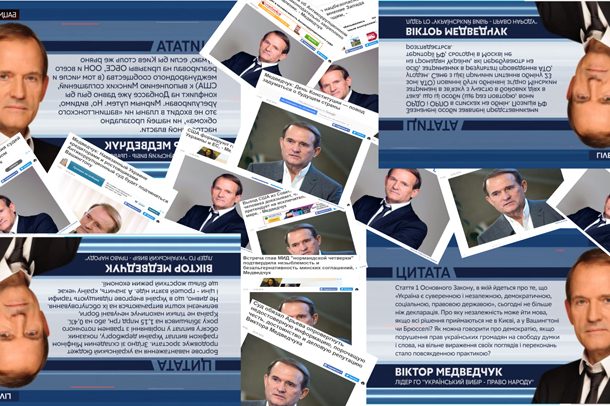 «112» цитат Віктора Медведчука