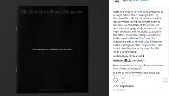 Ми могли врятувати планету: нова обкладинка New York Times Magazine буде чорною