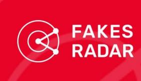 Додаток FakesRadar: сервіс, який допоможе протидіяти пропаганді