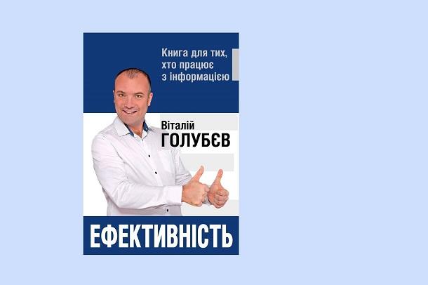 Вийшла друком книжка Віталія Голубєва про ефективність для медійників
