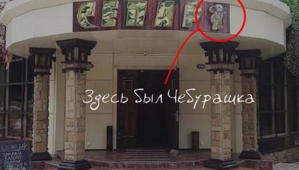 Плюшевый камуфляжный Чебурашка убил Захарченко – украинские СМИ