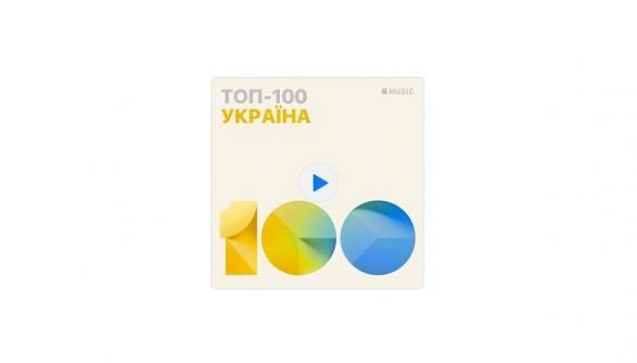 В Apple Music з'явився український чарт