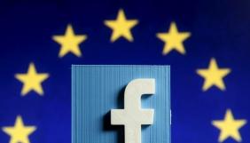 У ЄС хочуть перевірити, як Facebook захищає персональні дані користувачів