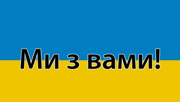 «Україно, ми з вами»