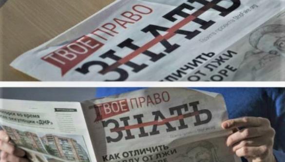Як це — робити на Донбасі газету, що розвінчує фейки Росії
