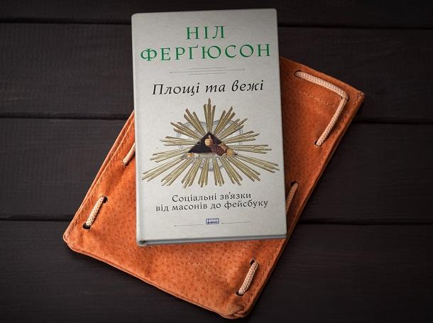 Вежі й соцмережі: нова книжка Ніла Ферґюсона вийшла українською