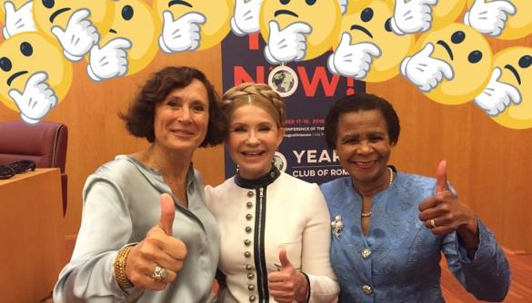 Тимошенко на засіданні Римського клубу: фейк чи реальність