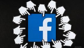 Британія оштрафувала Facebook на півмільйона фунтів через витік даних Cambridge Analytica
