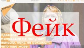 Доведи, що живий: російські ЗМІ поширили фейк про молдовських пенсіонерів