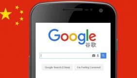 Працівники Google вимагають від компанії відмовитися від цензурованої версії Dragonfly