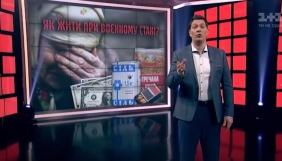 Сміттєві матеріали: «1+1» залякує розстрілами та атакою Новоросії