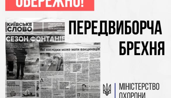 «Відверті нісенітниці»: МОЗ спростувало шість фейків з видання партії Тимошенко