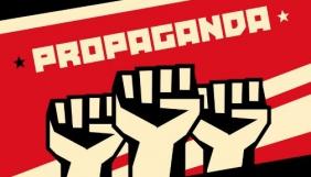 Мифы и нарративы пропагандистской войны