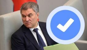 Спікер Держдуми РФ запустив фейк про «синю галочку» в Facebook-акаунті Ніколаса Мадуро