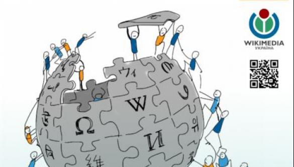 Українська «Вікіпедія» святкує 15 років і запускає «Вікімарафон»