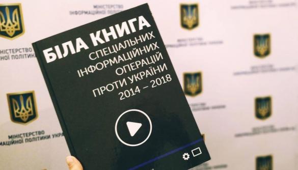 Міністерство інформполітики презентує «хрестоматію» інформаційних спецоперацій Кремля проти України