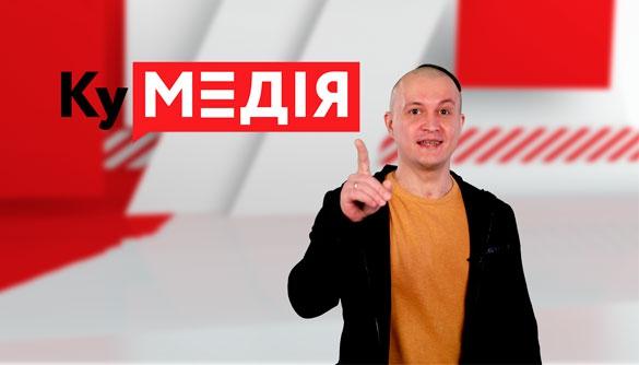 «Детектор медіа» запускає відеоблог про медіалажі «КуМедія»