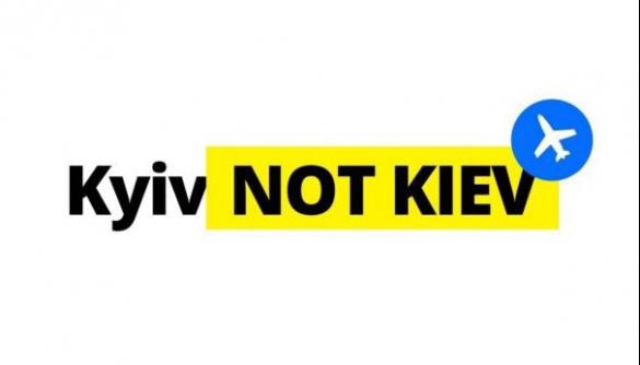 Британське The Guardian підтримало ініціативу #KyivNotKiev