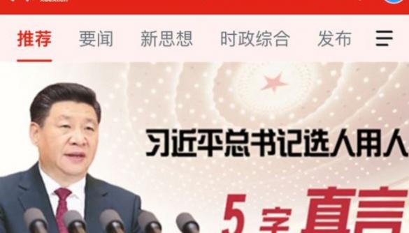 Влада Китаю випустила пропагандистський додаток, який здобув велику популярність