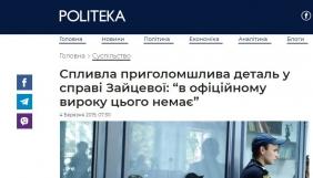 «Ніколи не читайте Politeka»: юристка Анна Маляр звинувачує сайт у брехні (ОНОВЛЕНО)