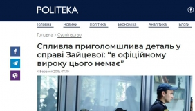 Сайт Politeka виправив хибну інформацію про юристку Анну Маляр та оштрафував журналіста