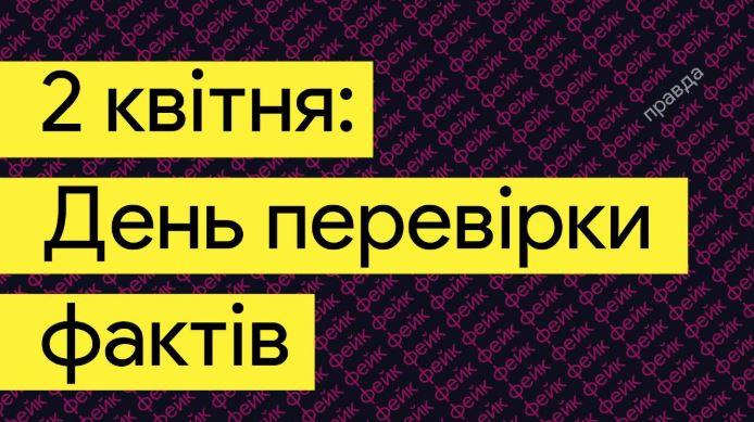 До Дня фактчекінгу VoxUkraine роздасть у Києві газету «Довіряй-Перевіряй»