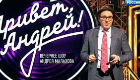 На державному каналі Росії Малахов влаштував міні-бенефіс Зеленському. Як це було?