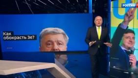 У Кремлі рекомендували федеральним каналам не перехвалювати Зеленського — ЗМІ