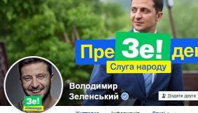 Зеленський українізував своє ім'я у Facebook