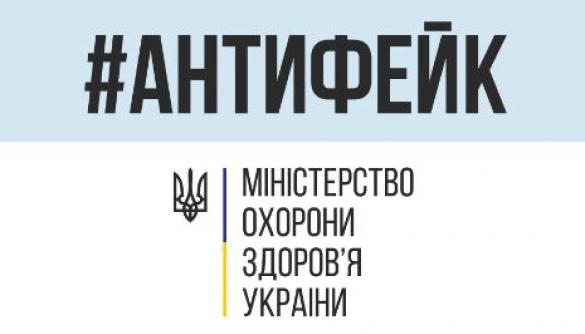 У МОЗ спростували обвинувачення Дубинського у розкраданні 20 млн гривень