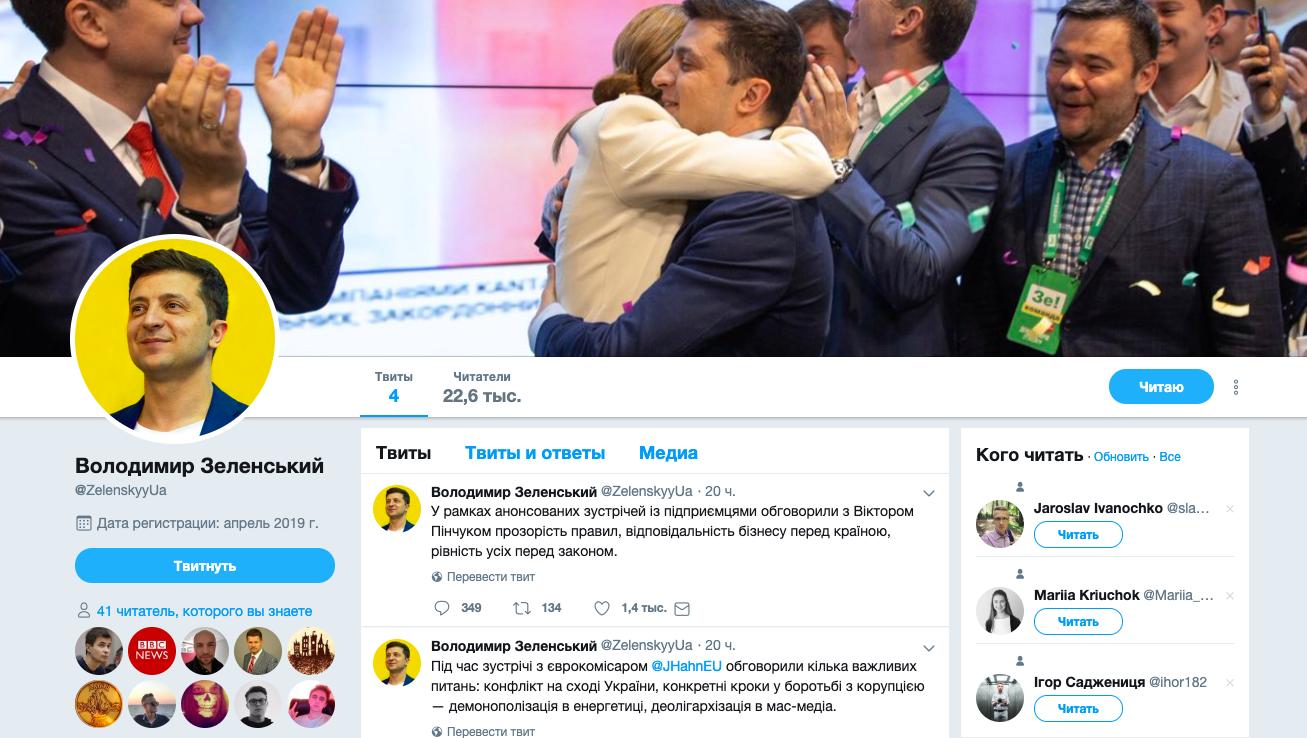 Зеленський завів офіційний акаунт у Twitter