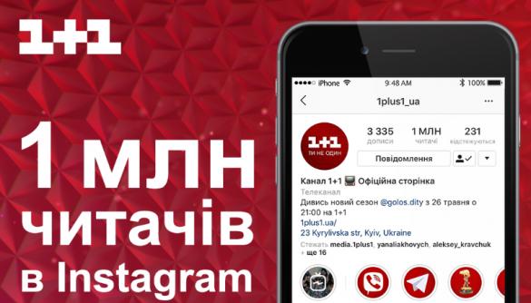 Instagram-акаунт телеканалу «1+1» зібрав мільйон підписників