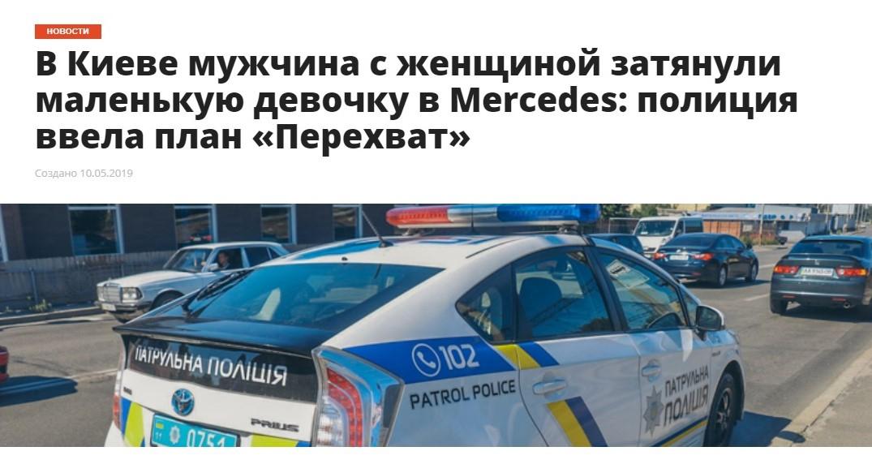 Новина про «вкрадену» біля супермаркету дівчинку виявилася фейком. Його поширили немало українських ЗМІ