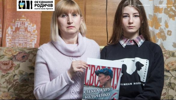 Родичі заручників Кремля відкрили сайт про боротьбу за звільнення політв'язнів
