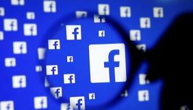 У Facebook змінюють правила прямих ефірів через трансляцію терактів